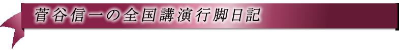 菅谷信一の全国講演行脚日記