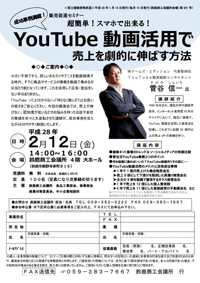 菅谷信一講演会チラシ