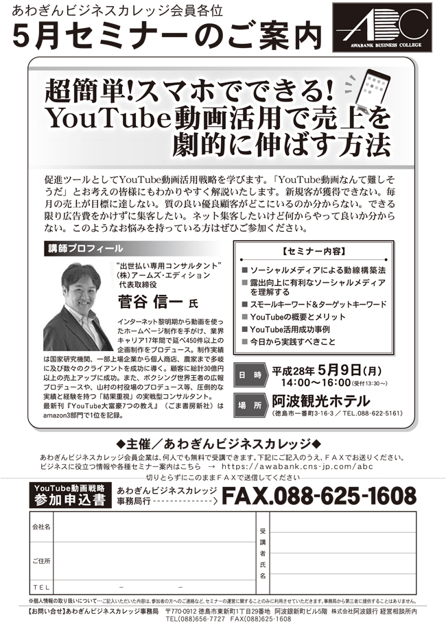 160509菅谷信一先生(阿波銀行様)-(1)