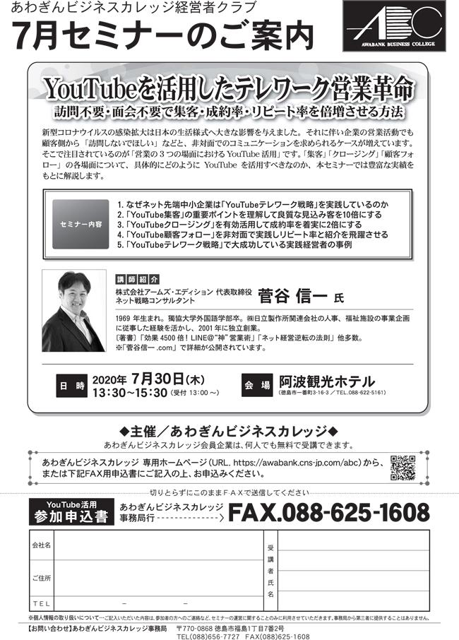200730菅谷信一先生(阿波銀行様)