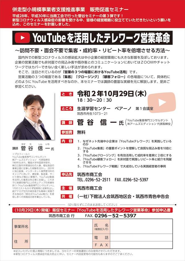 YouTubeセミナー校正_911pm
