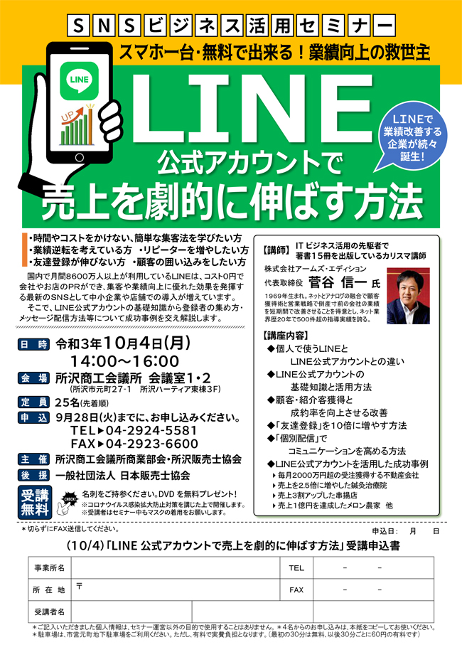 所沢商工会議所 10/4 案内チラシ